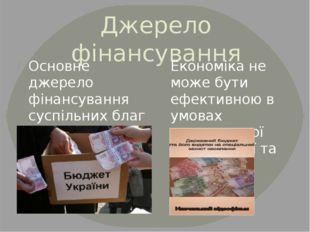 Джерело фінансування Основне джерело фінансування суспільних благ – державний
