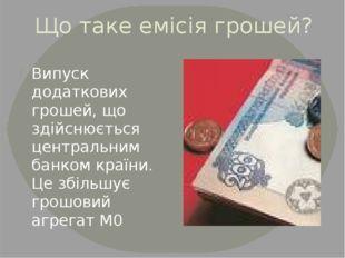 Що таке емісія грошей? Випуск додаткових грошей, що здійснюється центральним
