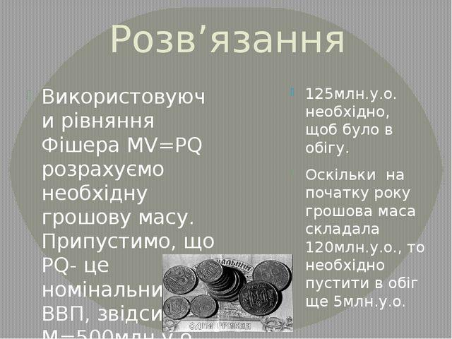 Розв'язання Використовуючи рівняння Фішера МV=PQ розрахуємо необхідну грошову...