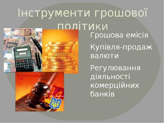 Інструменти грошової політики Грошова емісія Купівля-продаж валюти Регулюванн...