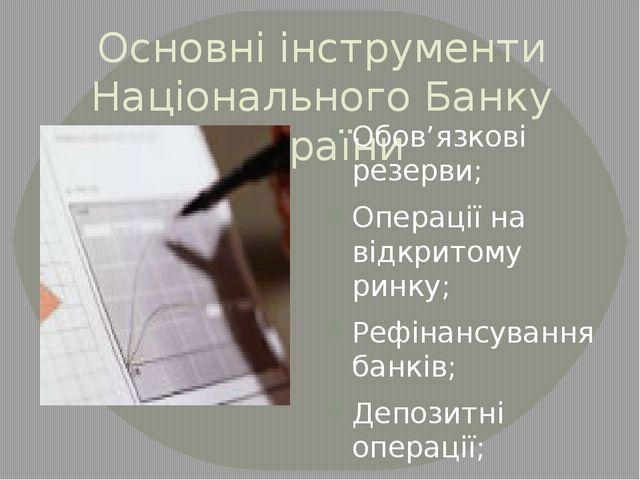 Основні інструменти Національного Банку України Обов'язкові резерви; Операції...