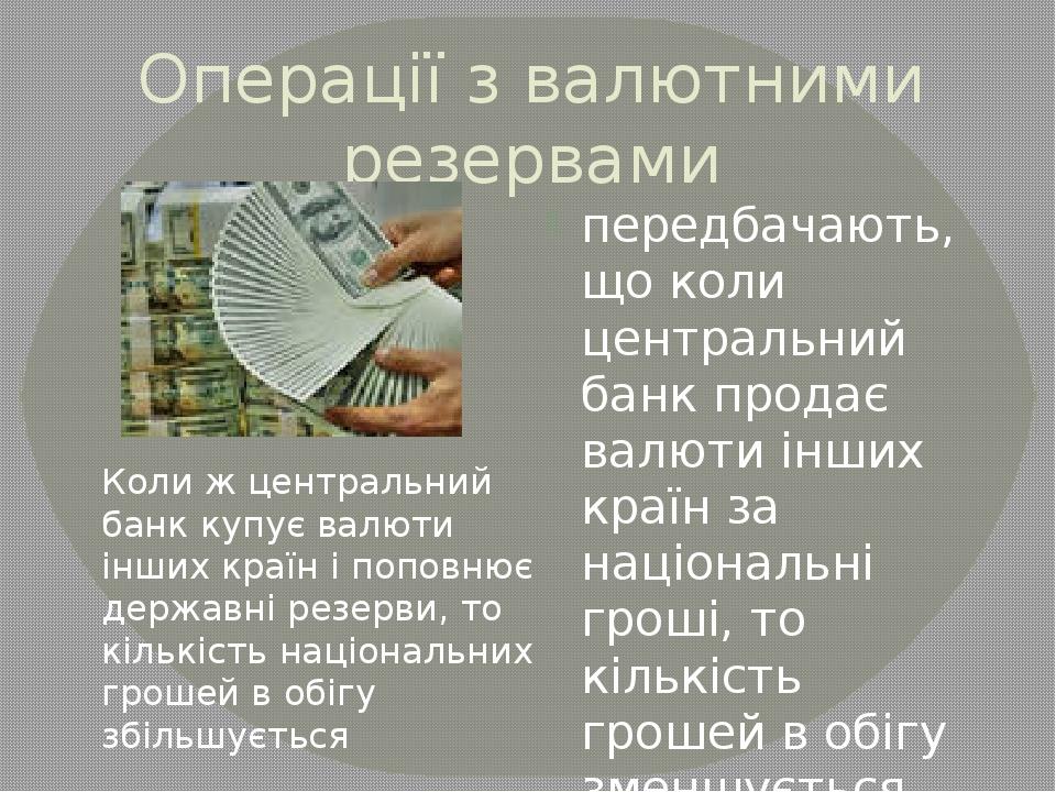 Операції з валютними резервами передбачають, що коли центральний банк продає...