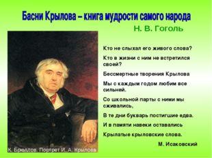 Н. В. Гоголь Кто не слыхал его живого слова? Кто в жизни с ним не встретился