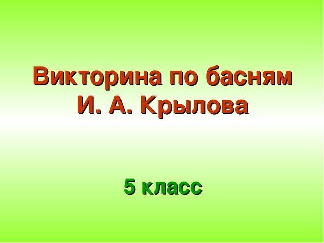 5 класс Викторина по басням И. А. Крылова
