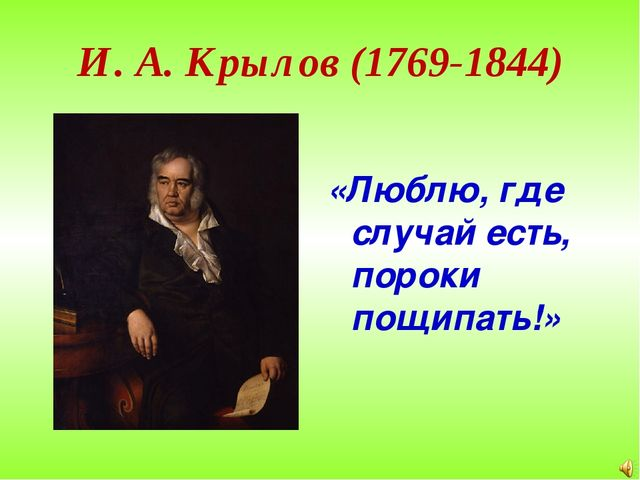 И. А. Крылов (1769-1844) «Люблю, где случай есть, пороки пощипать!»