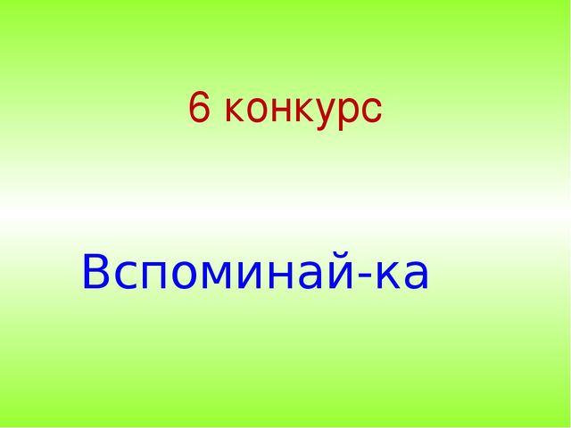 6 конкурс Вспоминай-ка