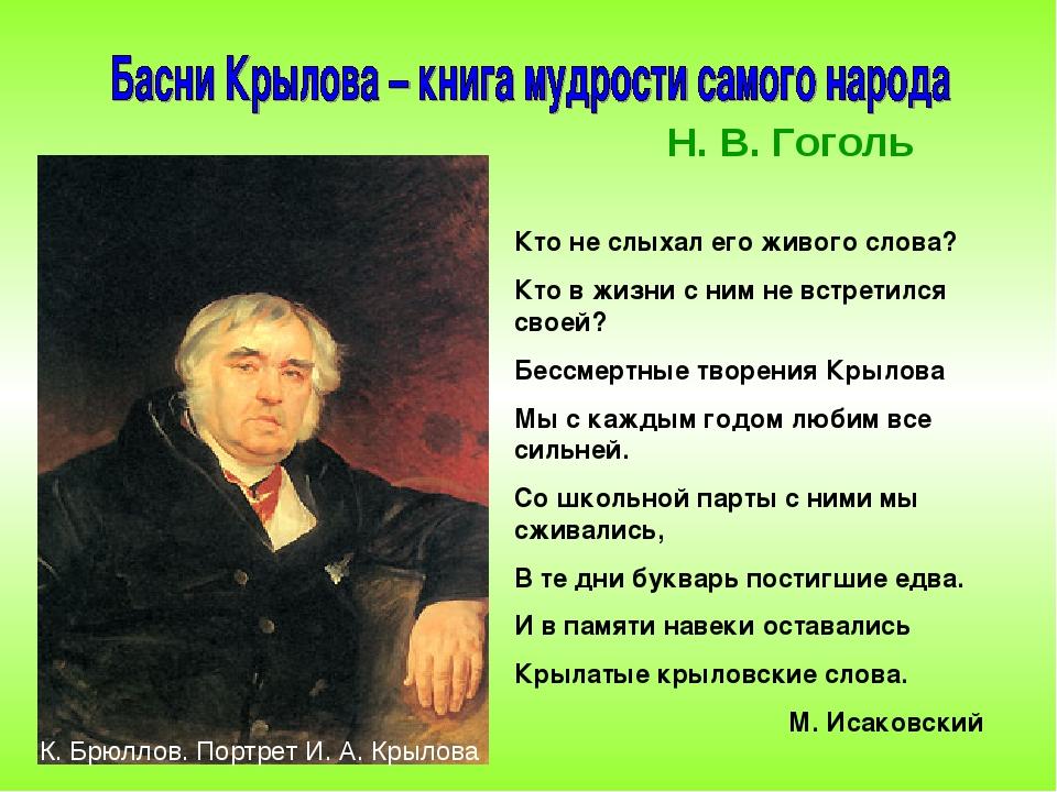 Н. В. Гоголь Кто не слыхал его живого слова? Кто в жизни с ним не встретился...