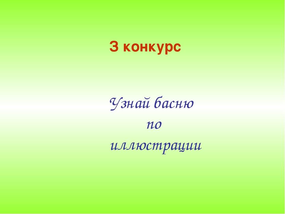 З конкурс Узнай басню по иллюстрации