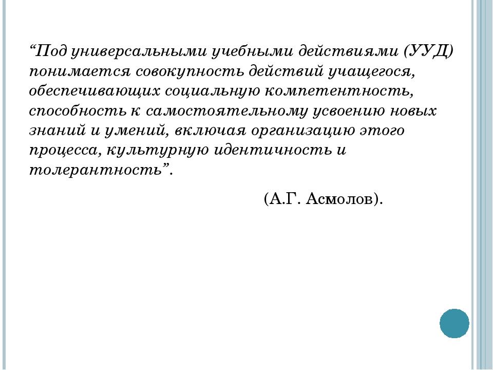 """""""Под универсальными учебными действиями (УУД) понимается совокупность действ..."""