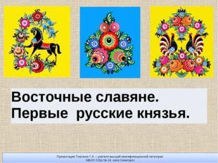 Презентация Ткаленко Г.А. – учителя высшей квалификационной категории МБОУ СО