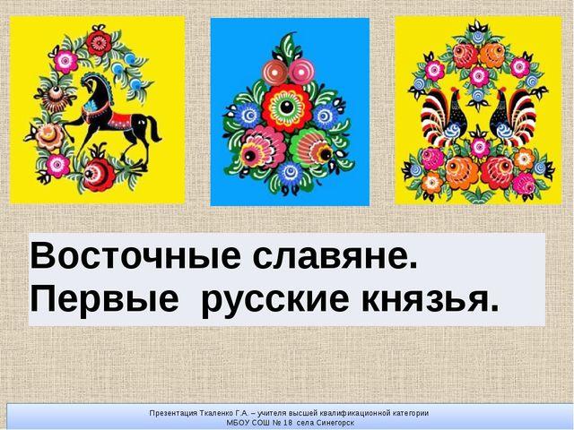 Презентация Ткаленко Г.А. – учителя высшей квалификационной категории МБОУ СО...