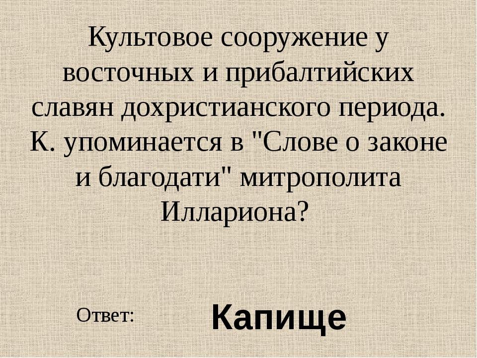Культовое сооружение у восточных и прибалтийских славян дохристианского перио...