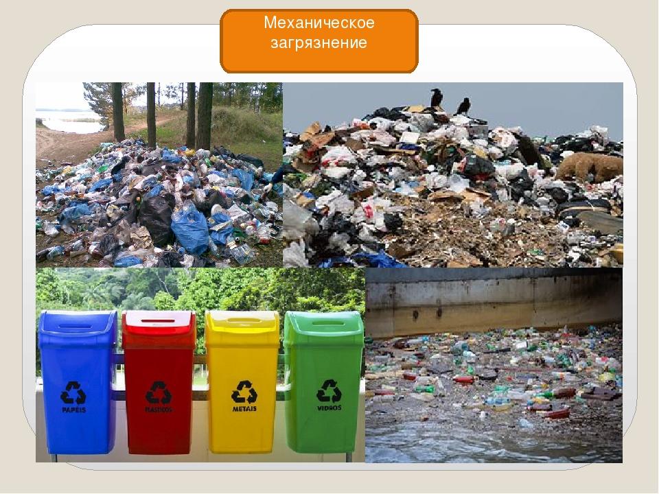 Механическое загрязнение