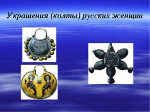 Украшения (колты) русских женщин