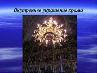 Внутреннее украшение храма