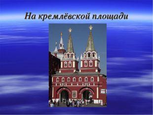 На кремлёвской площади