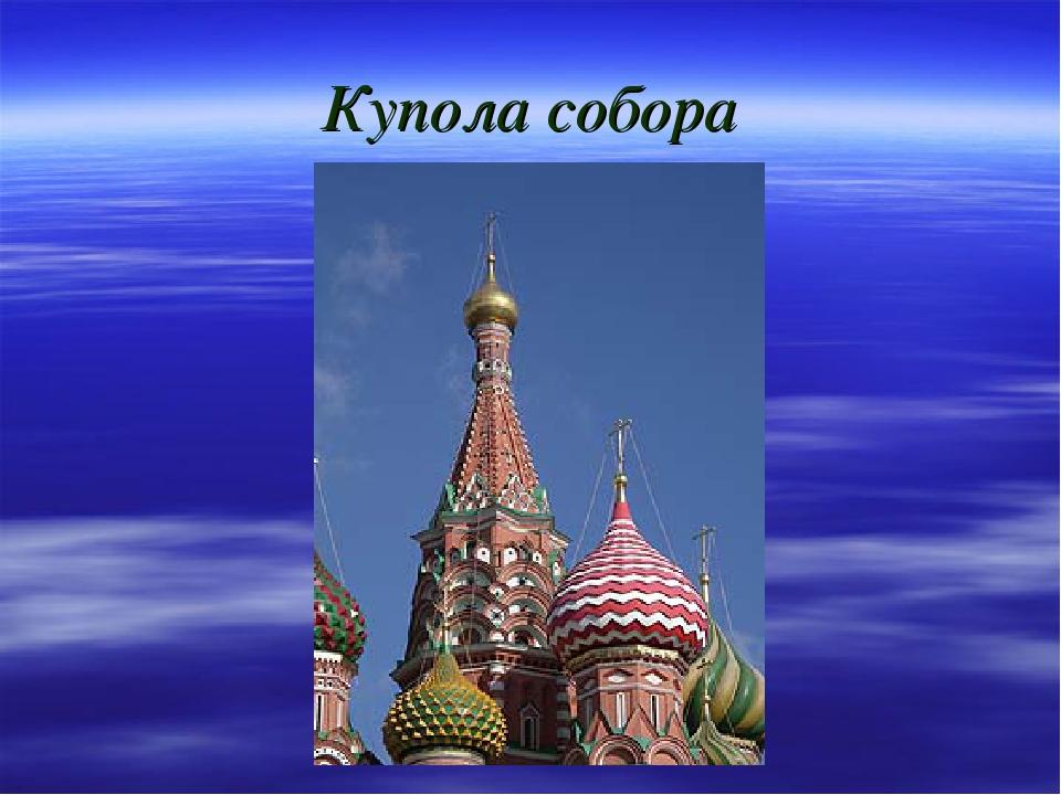 Купола собора