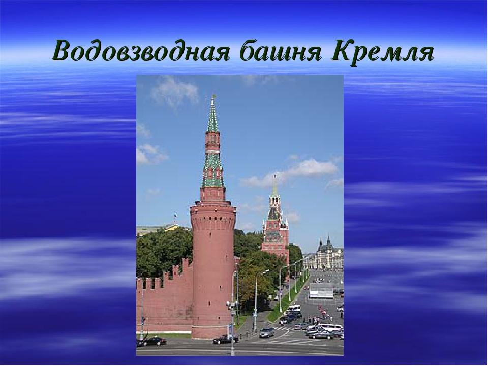 Водовзводная башня Кремля