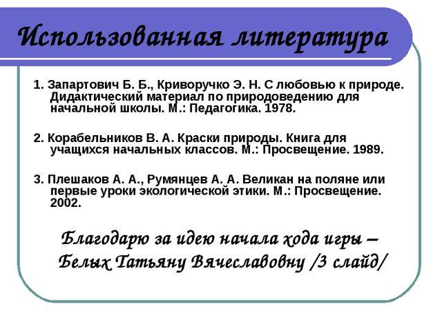 Использованная литература 1. Запартович Б. Б., Криворучко Э. Н. С любовью к п...