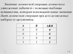 Значение логической операции логического умножения задается с помощью табли