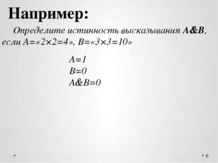 Например: Определите истинность высказывания А&В, если А=«2×2=4», В=«3×3=10