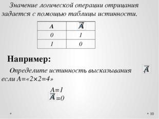 Значение логической операции отрицания задается с помощью таблицы истинност
