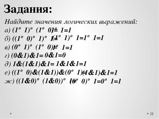 Задания: Найдите значения логических выражений: а) (1∨1)∨(1∨0)= б) ((1∨0)∨1)...