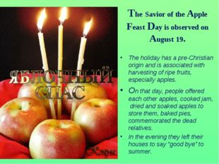 The Savior of the Apple Feast Day is observed on August 19. The holiday has a