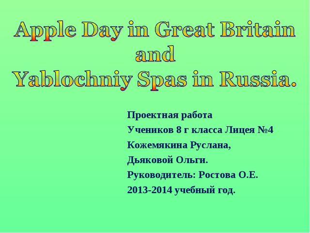 Проектная работа Учеников 8 г класса Лицея №4 Кожемякина Руслана, Дьяковой Ол...