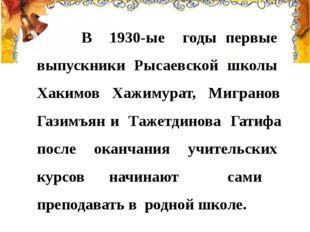 В 1930-ые годы первые выпускники Рысаевской школы Хакимов Хажимурат, Миграно