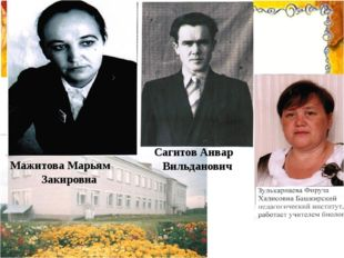 Мажитова Марьям Закировна Сагитов Анвар Вильданович