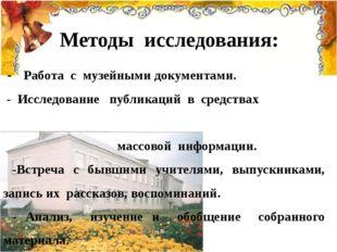 Методы исследования: - Работа с музейными документами. - Исследование публик