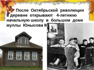После Октябрьской революции в деревне открывают 4-летнюю начальную школу в б