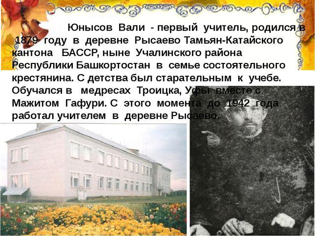 Юнысов Вали - первый учитель, родился в 1879 году в деревне Рысаево Тамьян-К...