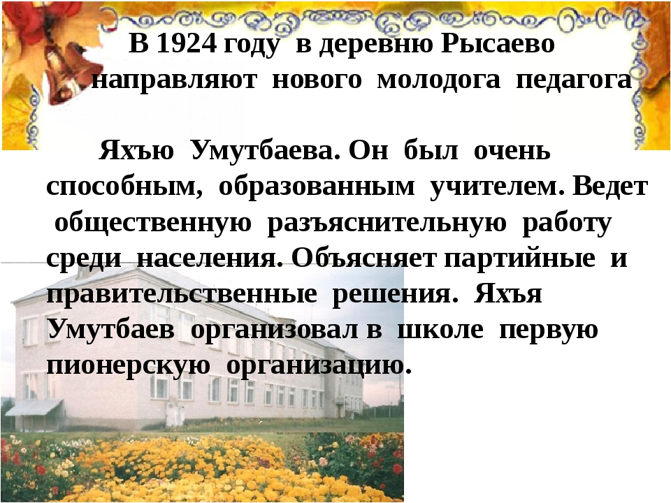 В 1924 году в деревню Рысаево направляют нового молодога педагога Яхъю Умутб...