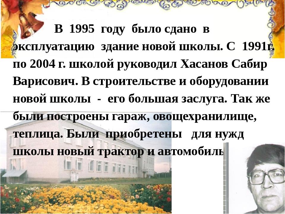В 1995 году было сдано в эксплуатацию здание новой школы. С 1991г. по 2004...