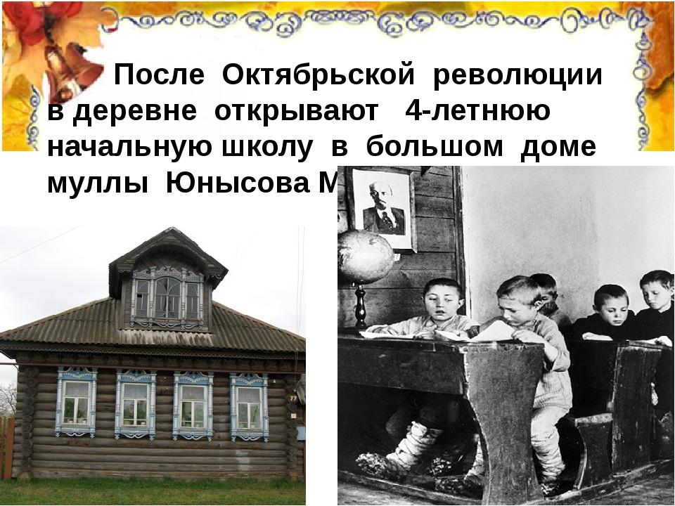 После Октябрьской революции в деревне открывают 4-летнюю начальную школу в б...