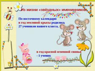 По восточному календарю в год земляной крысы родились 27 учеников нашего клас