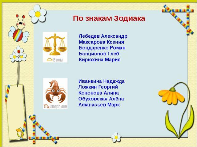 По знакам Зодиака Лебедев Александр Максарова Ксения Бондаренко Роман Банцио...