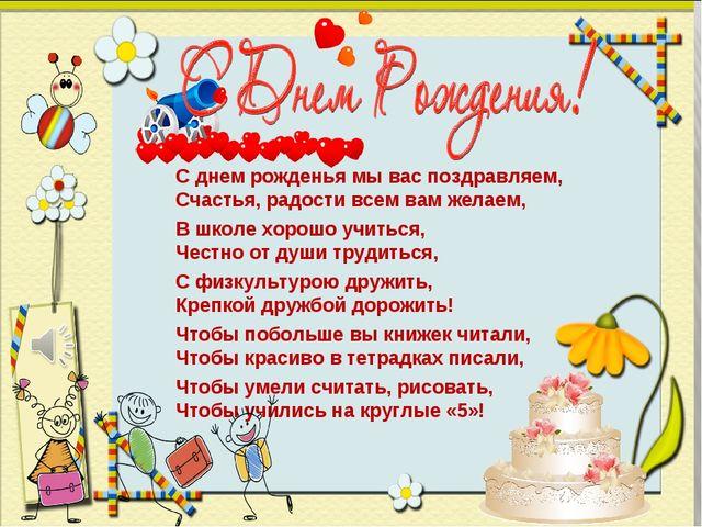 С днем рожденья мы вас поздравляем, Счастья, радости всем вам желаем, В школе...