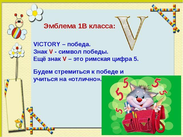 Эмблема 1В класса: VICTORY – победа. Знак V - символ победы. Ещё знак V – это...