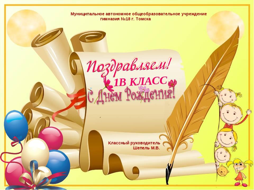 1В КЛАСС Муниципальное автономное общеобразовательное учреждение гимназия №1...