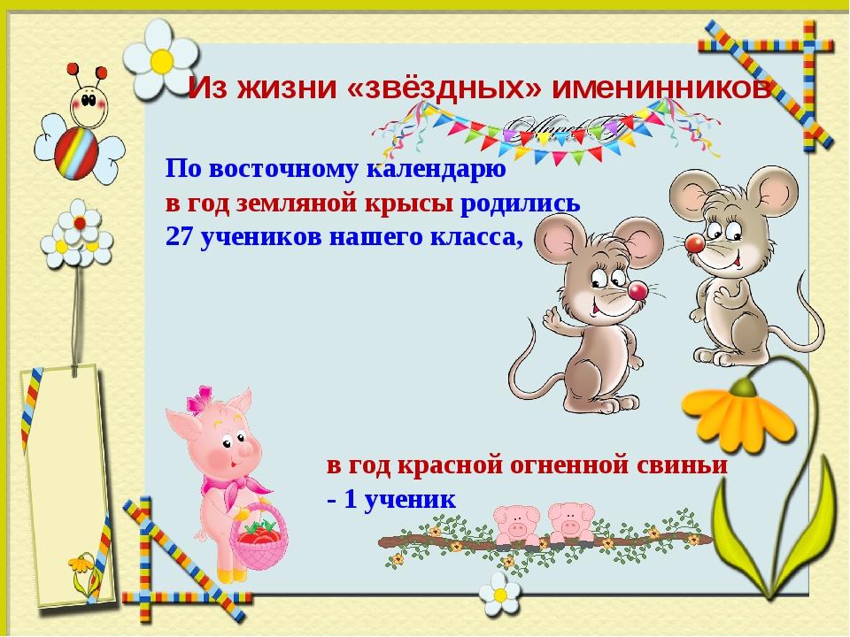 По восточному календарю в год земляной крысы родились 27 учеников нашего клас...