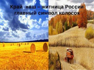 Край наш – житница России главный символ колосок