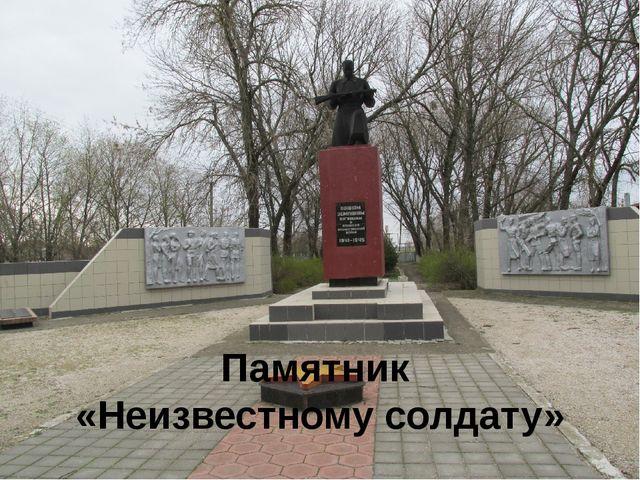 Памятник «Неизвестному солдату»
