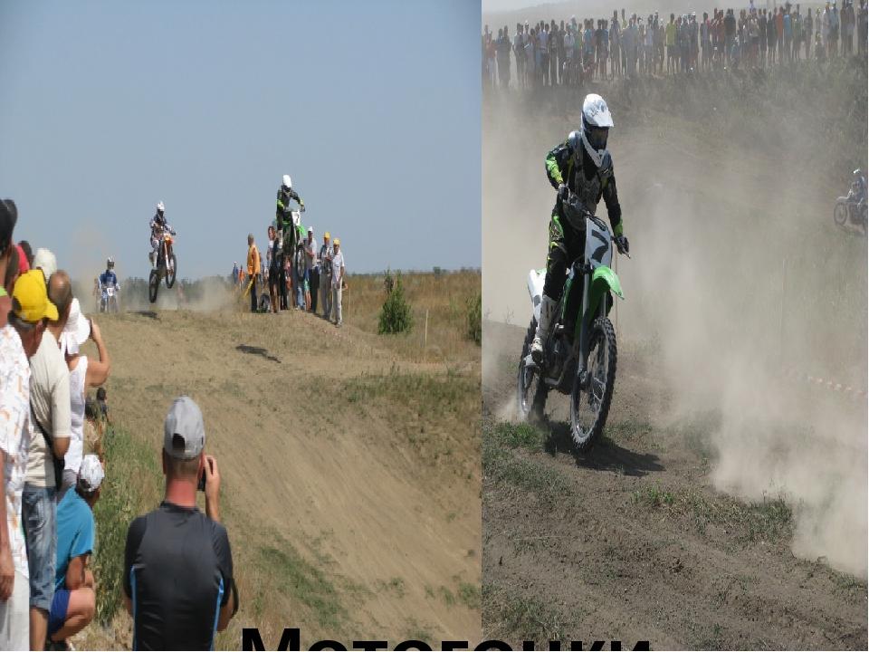 Мотогонки к нам на соревнования приезжают со всей России