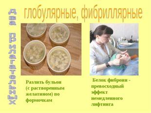 Разлить бульон (с растворенным желатином) по формочкам Белок фиброин - превос