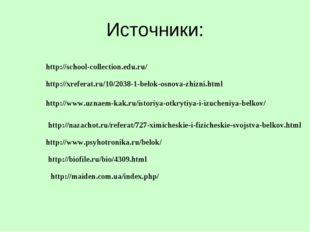 Источники: http://school-collection.edu.ru/ http://xreferat.ru/10/2038-1-belo