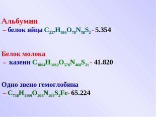 Альбумин – белок яйца C237H386O78N58S2 - 5.354 Белок молока – казеин C1864H3