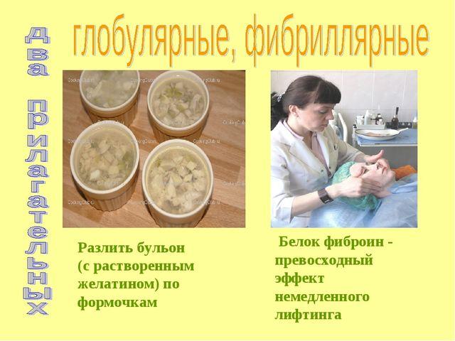 Разлить бульон (с растворенным желатином) по формочкам Белок фиброин - превос...